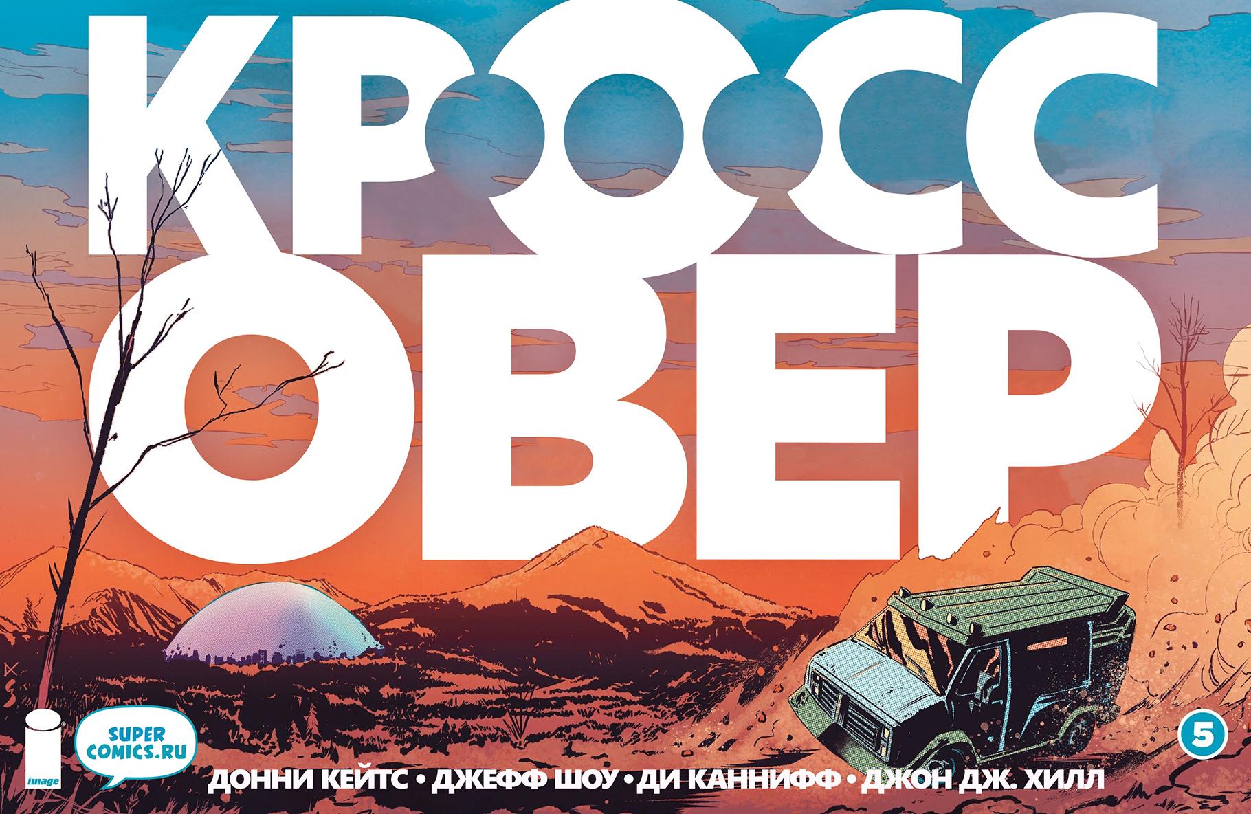 комикс Кроссовер