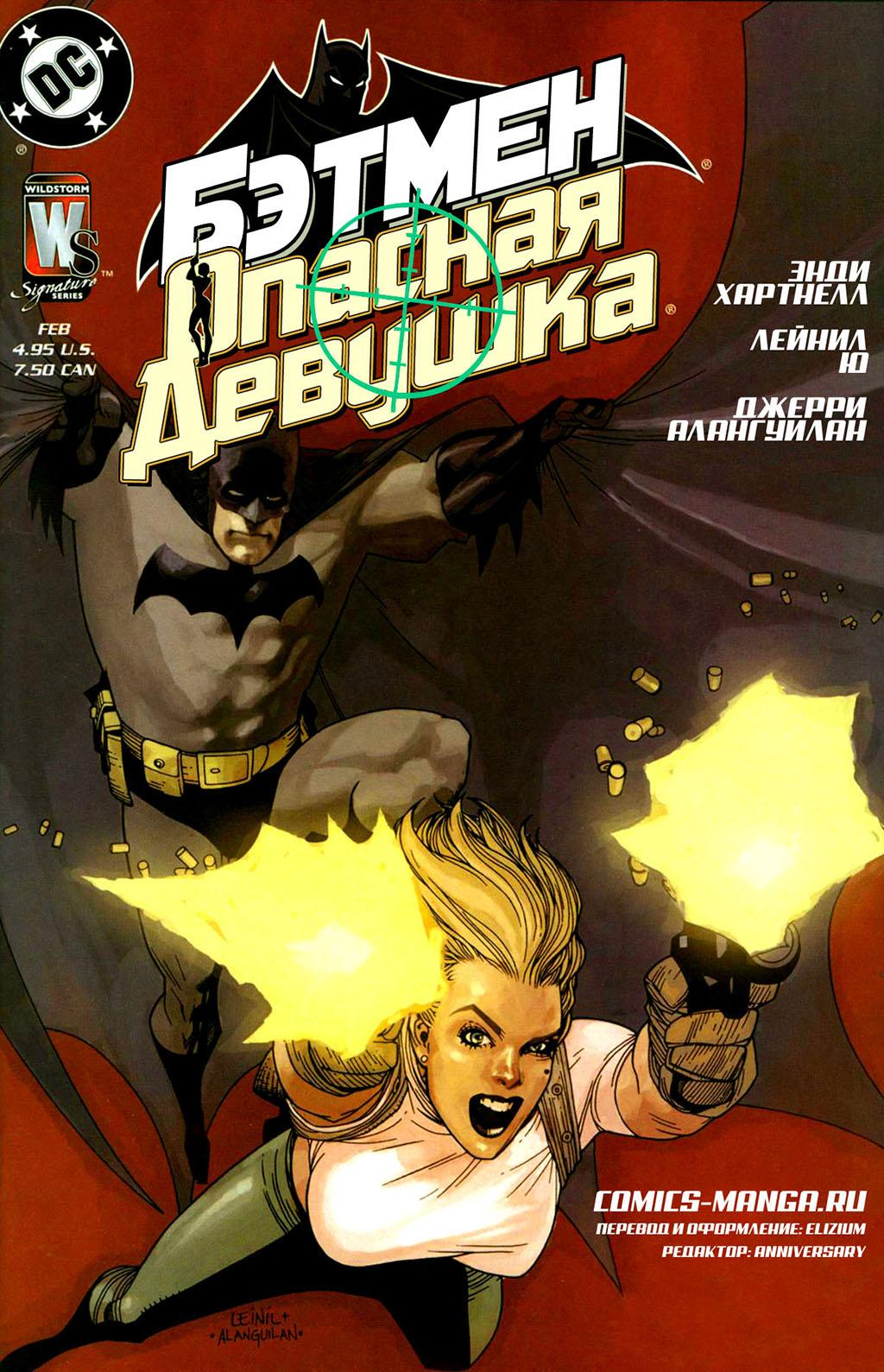 Комикс Бэтмен / Опасная Девушка