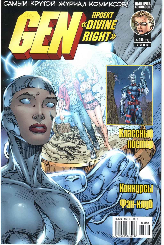 Комикс Божественное Право: Приключения Макса Фарадея