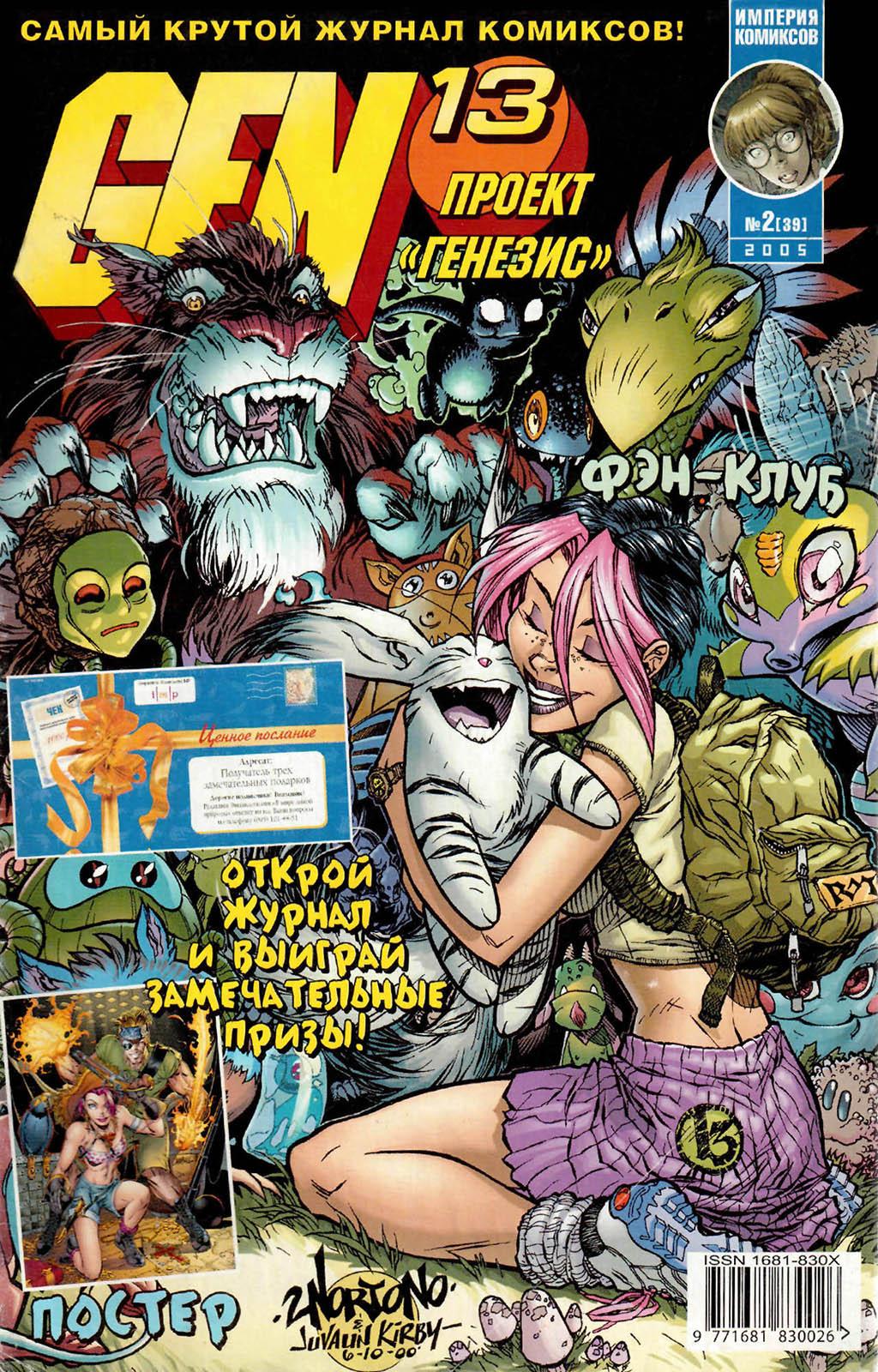 Комикс Ген 13 том 2