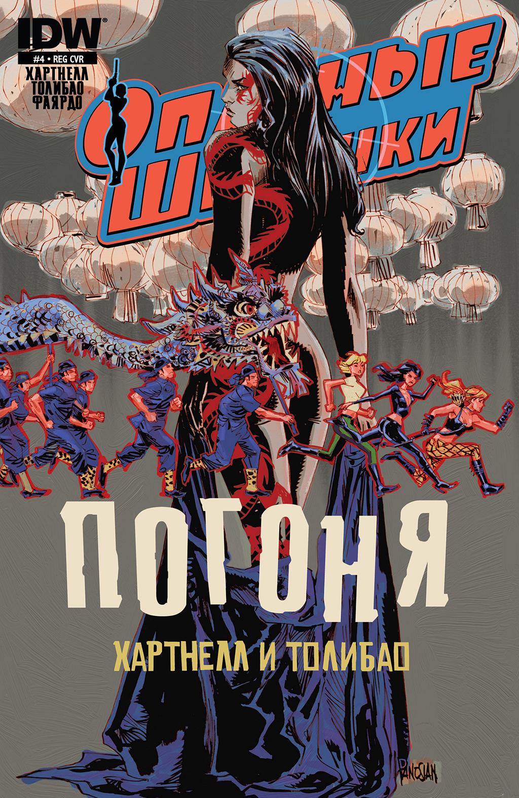 Комикс Опасные Шпионки: Погоня!
