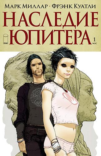 Комикс Наследие Юпитера