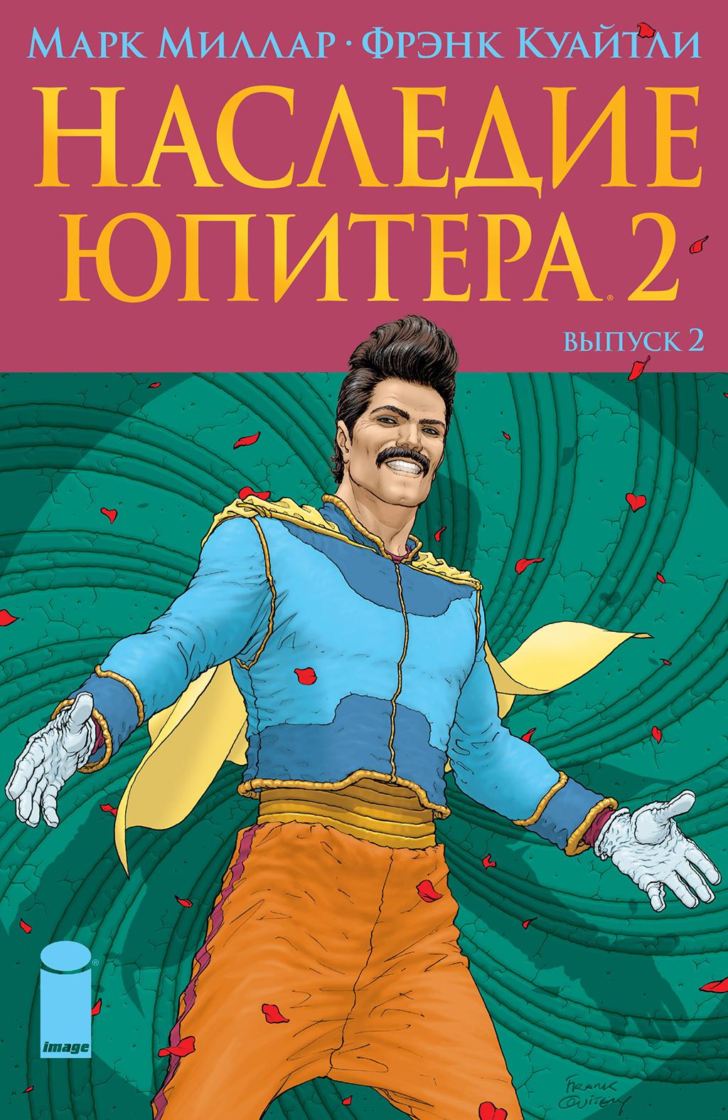 Комикс Наследие Юпитера том 2
