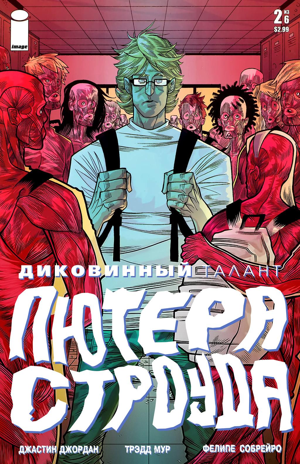Комикс Диковинный Талант Лютера Строуда