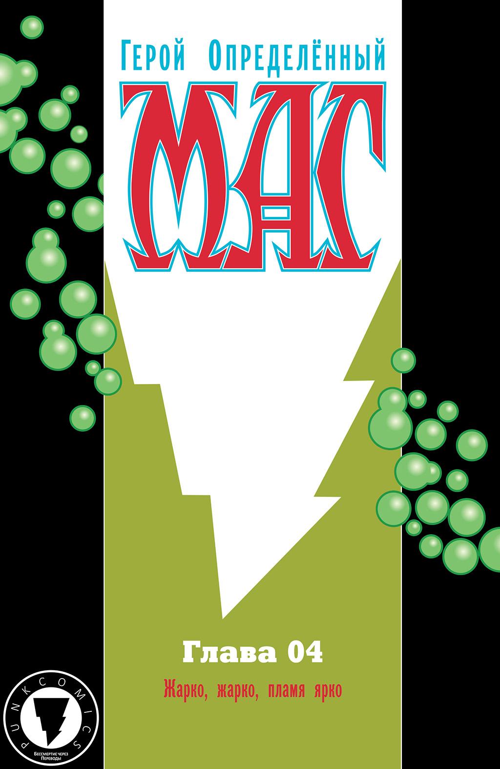комикс Маг - Герой Определённый