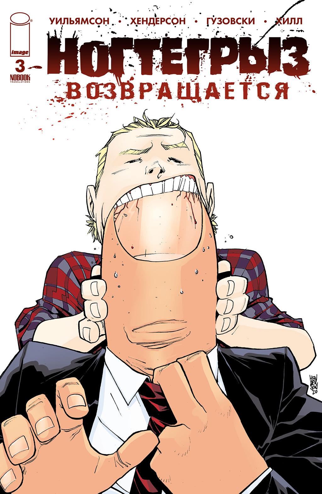 комикс Ногтегрыз - Возвращается
