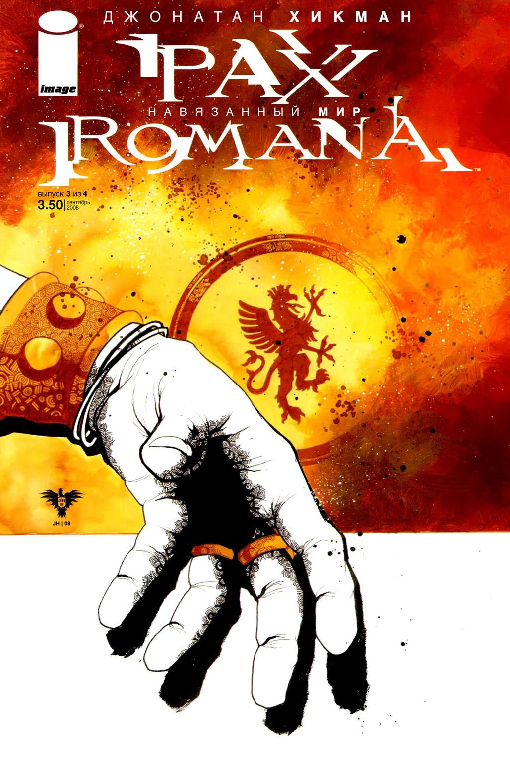 Комикс Пакс Романа