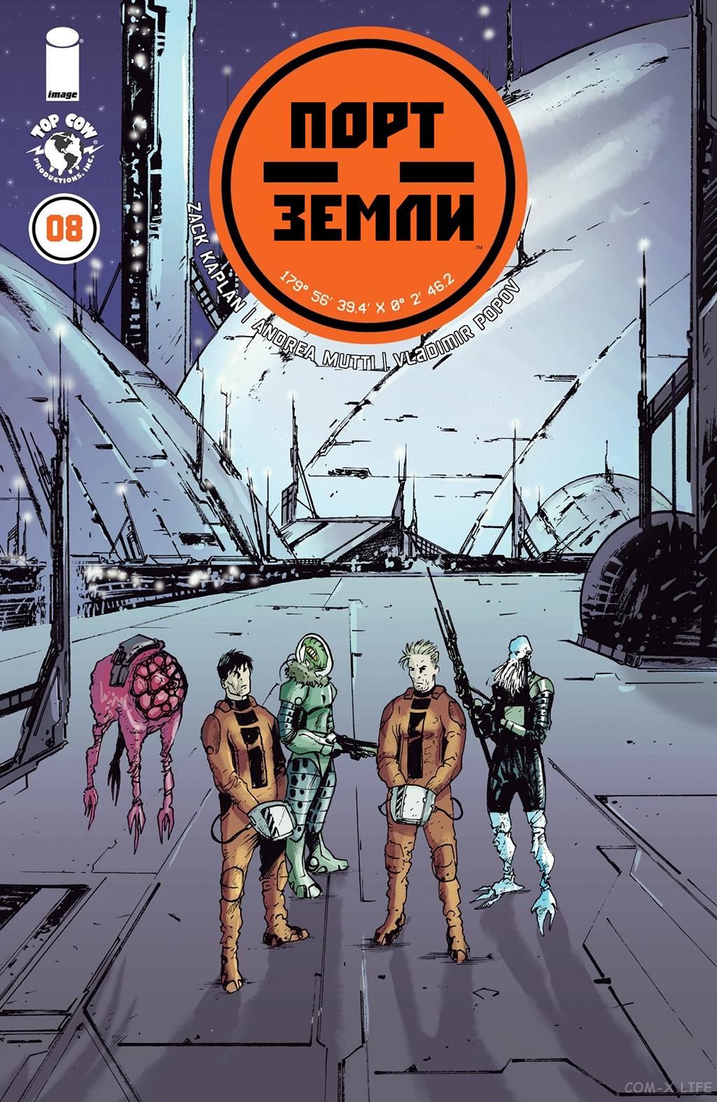 Комикс Порт Земли