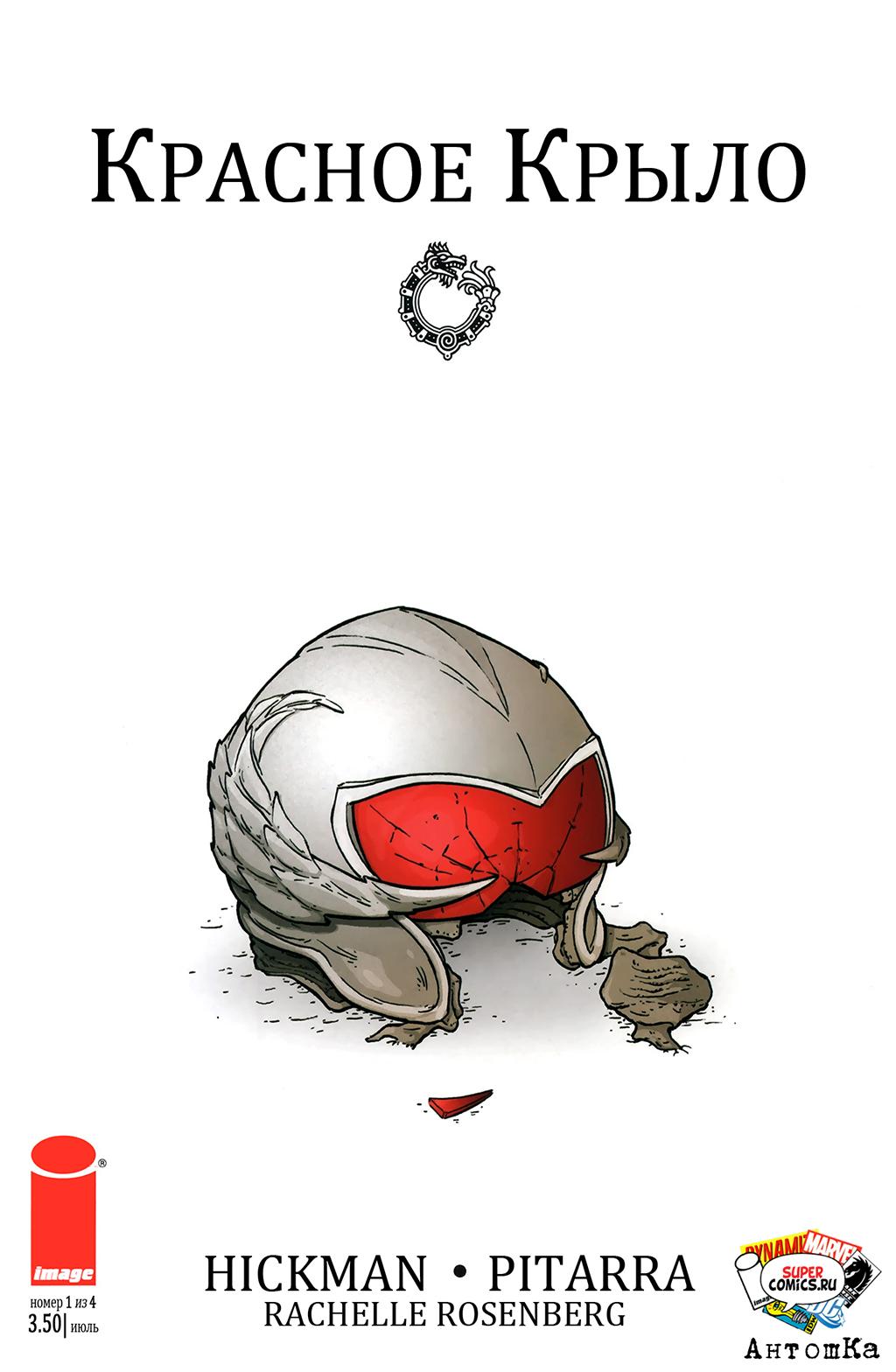 Комикс Красное Крыло