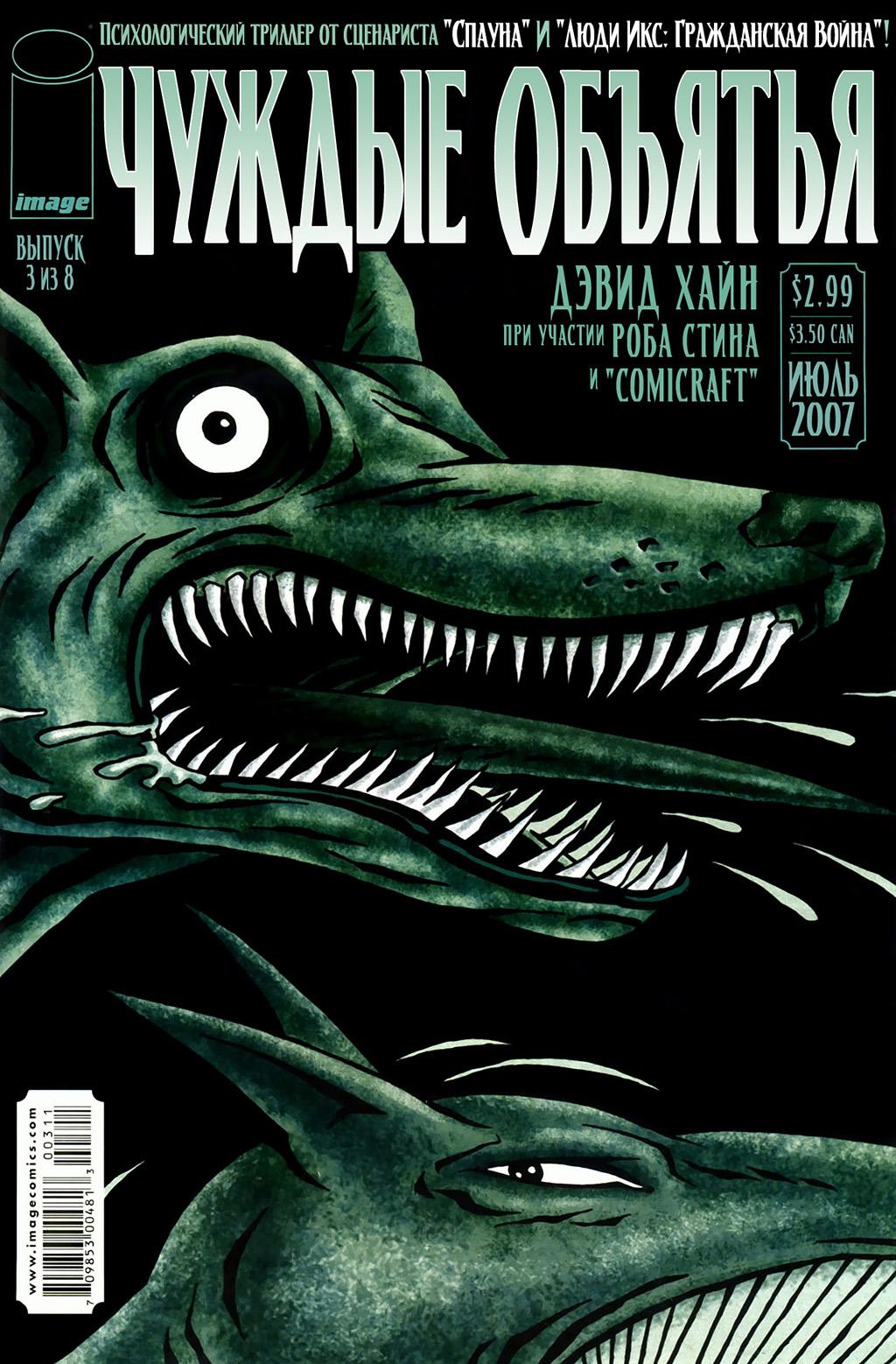 Комикс Чуждые Объятья