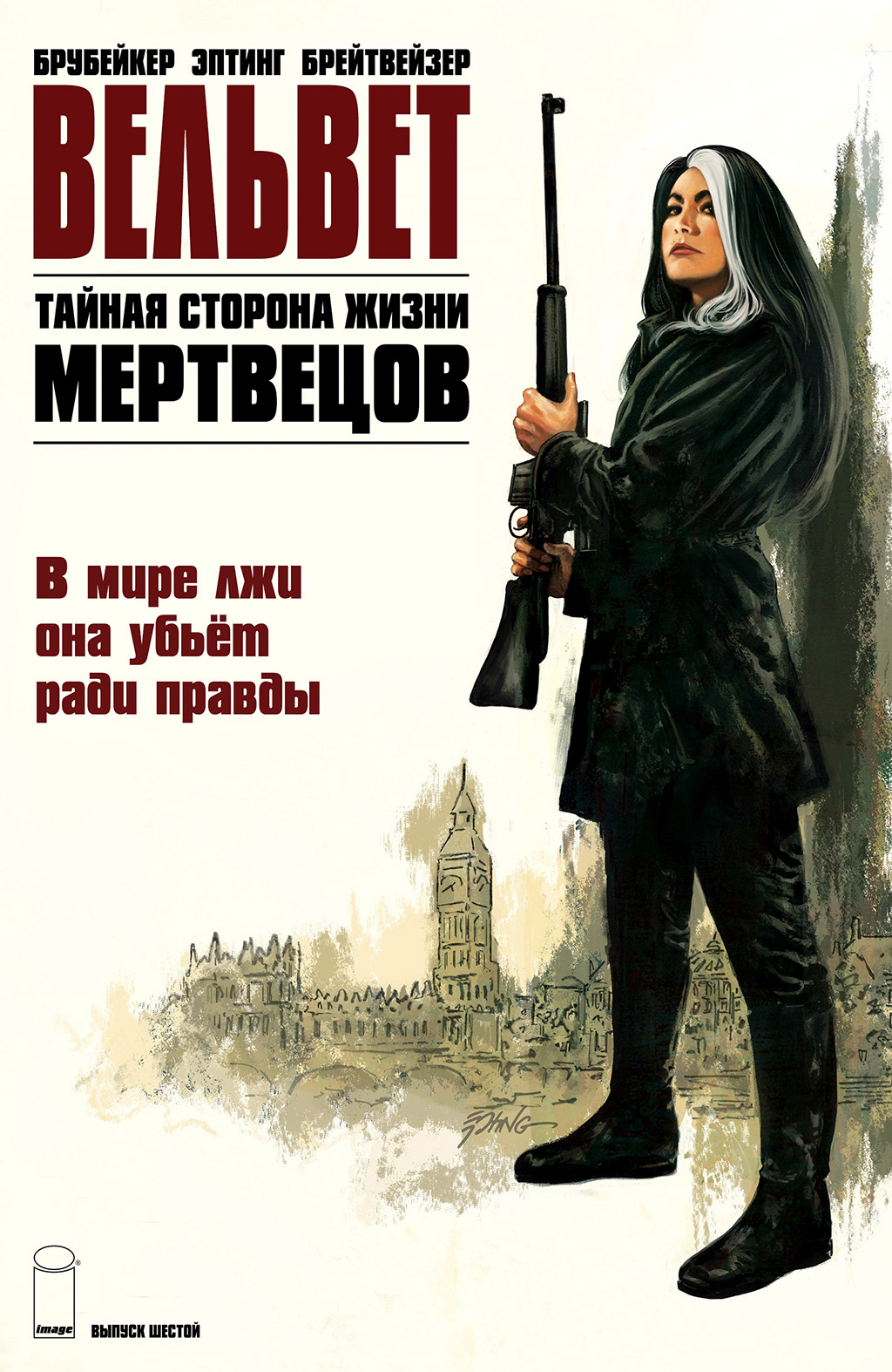 комикс Вельвет