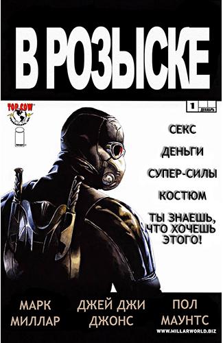 Комикс В Розыске / Особо Опасен