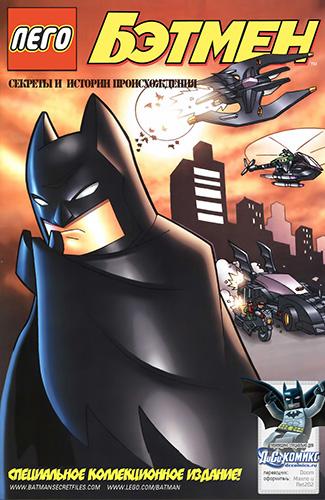 Комикс Бэтмен-Лего: Секреты и истории происхождения