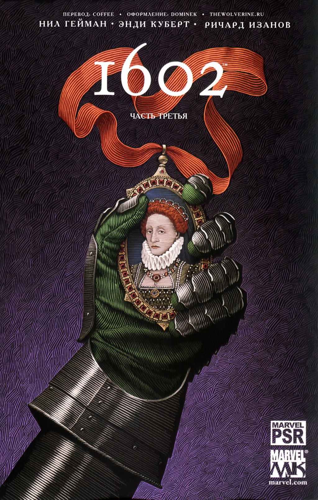 Комикс 1602 Марвел