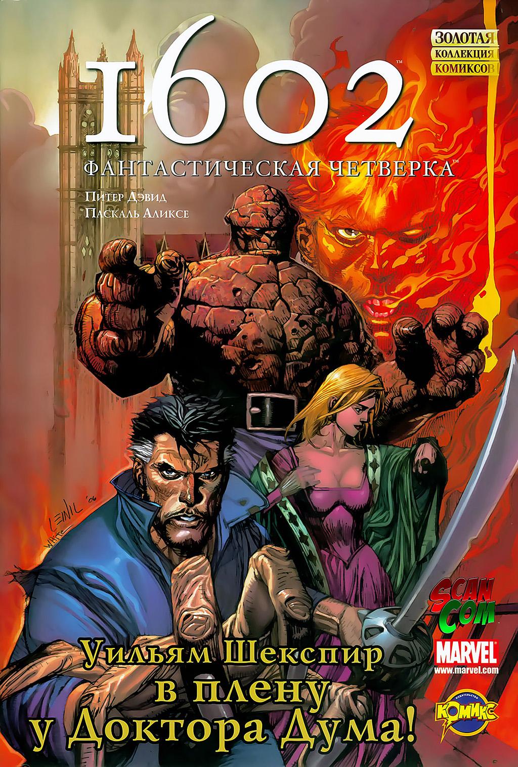 Комикс 1602 Марвел: Фантастическая Четверка