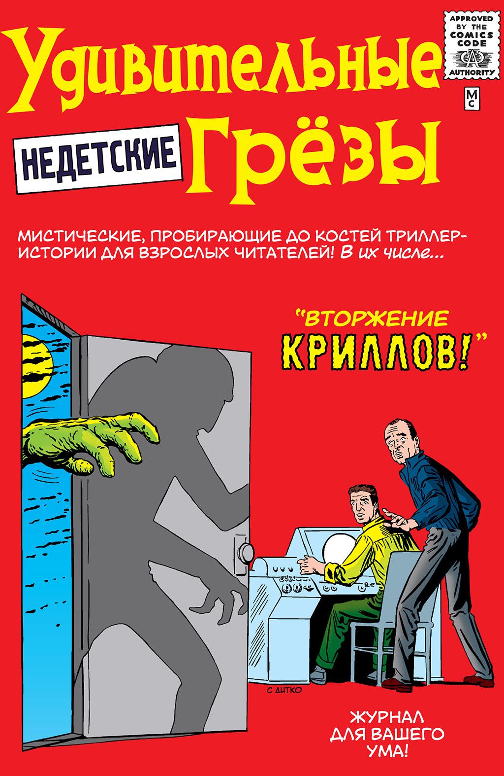 Комикс Удивительные Грёзы
