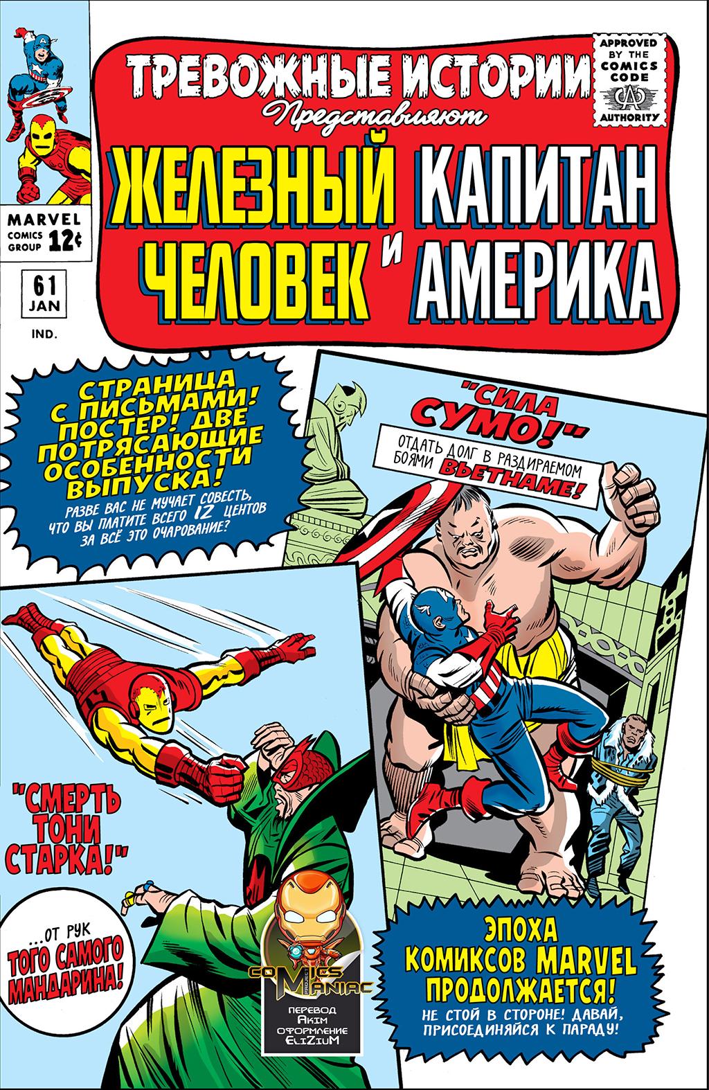 Комикс Тревожные Истории