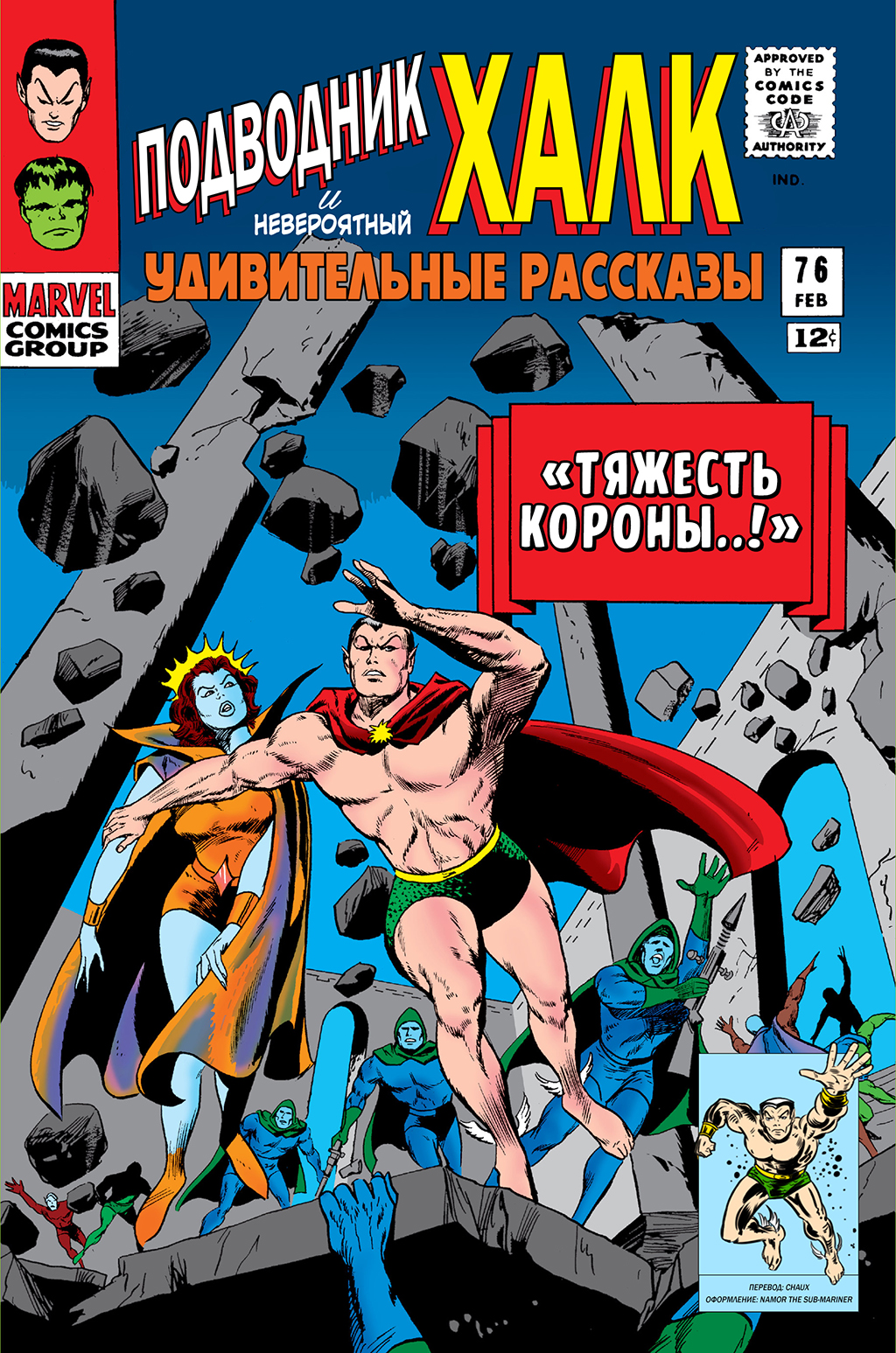 комикс Удивительные рассказы