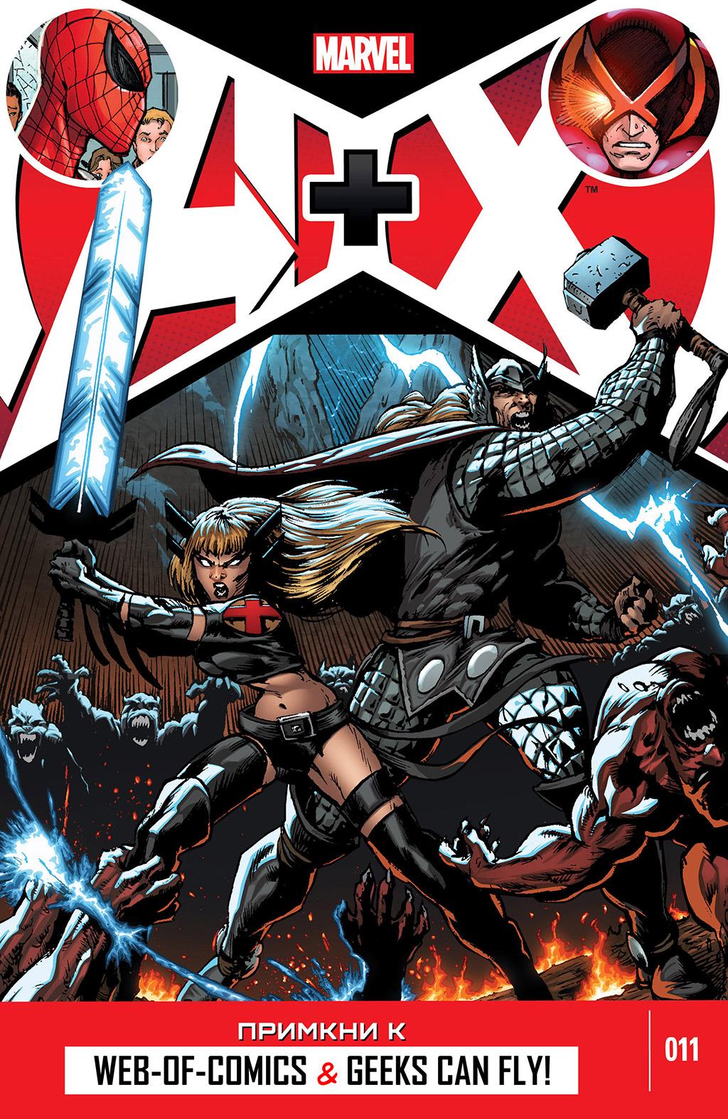 Комикс Мстители + Люди Икс