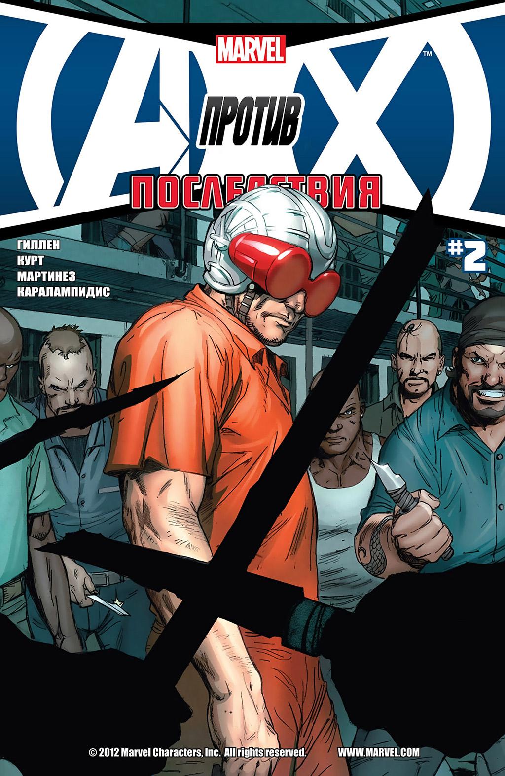 Комикс Мстители против Людей Икс: Последствия