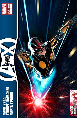 Комикс Мстители против Людей Икс: Бесконечность