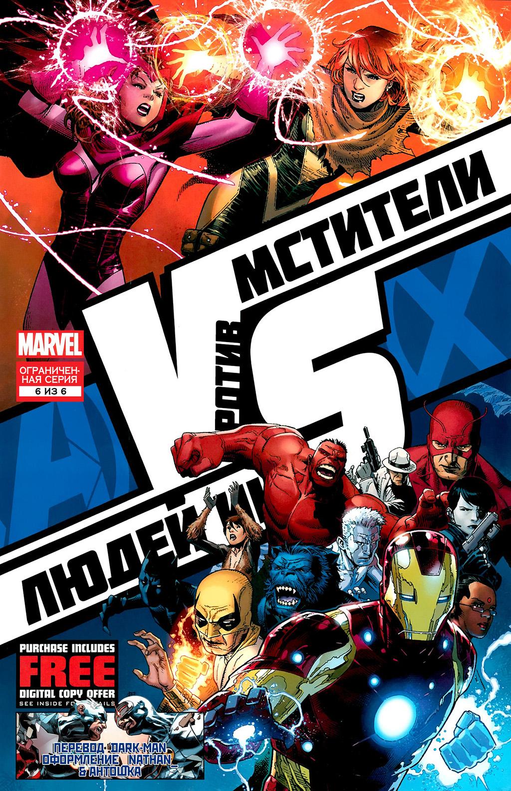 Комикс Мстители против Людей-Икс: Версус