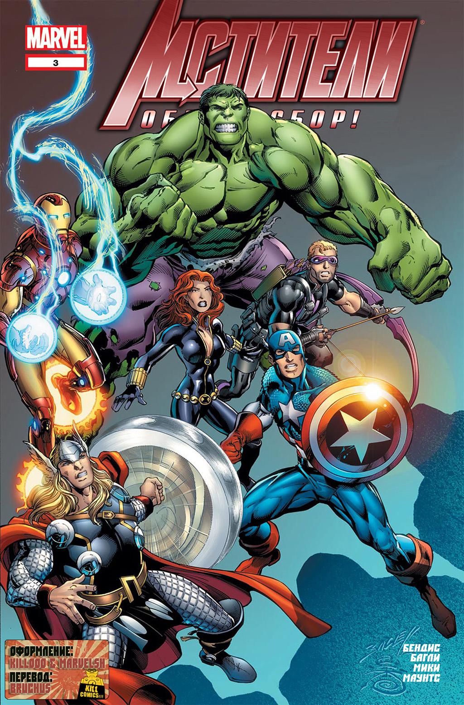 Мстители Общий Сбор