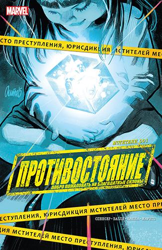 Комикс Мстители: Противостояние