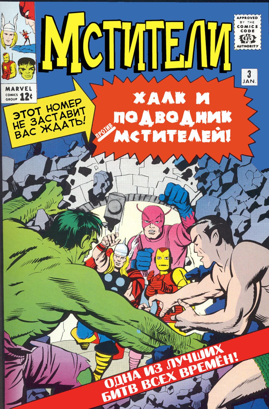 Мстители том 1