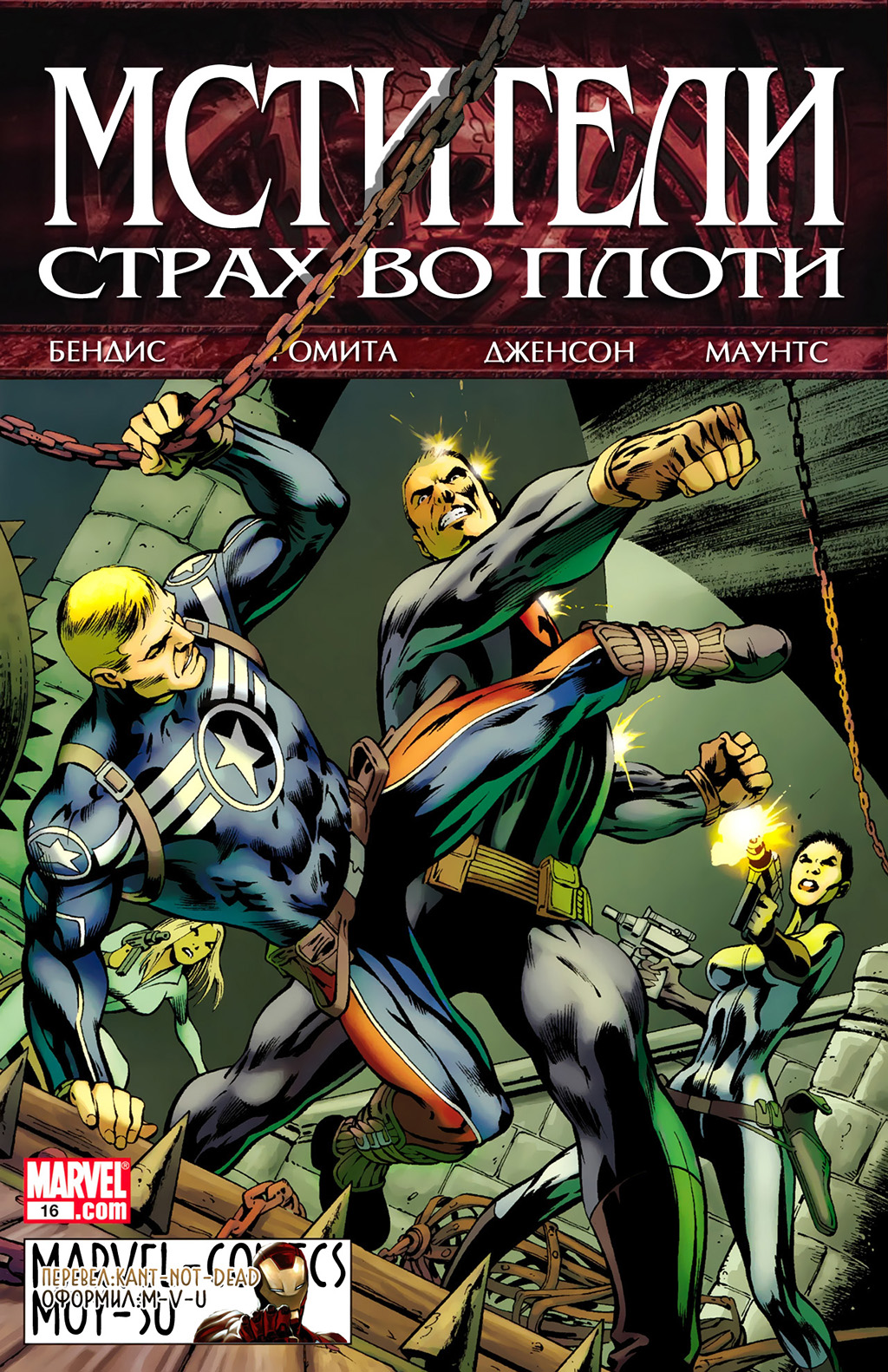 Мстители том 4