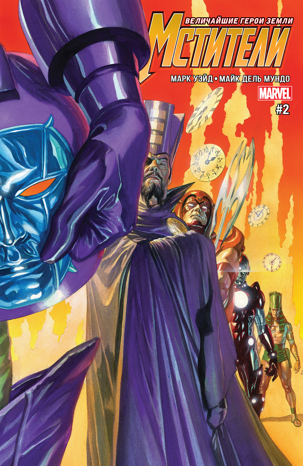 Комикс Мстители том 6