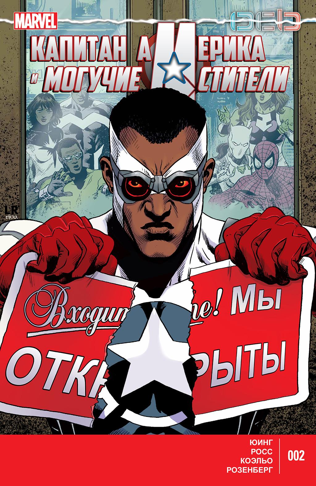 Капитан Америка и Могучие Мстители