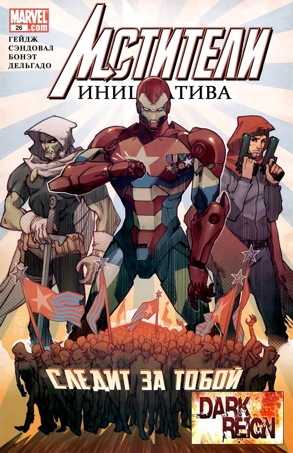Мстители Инициатива