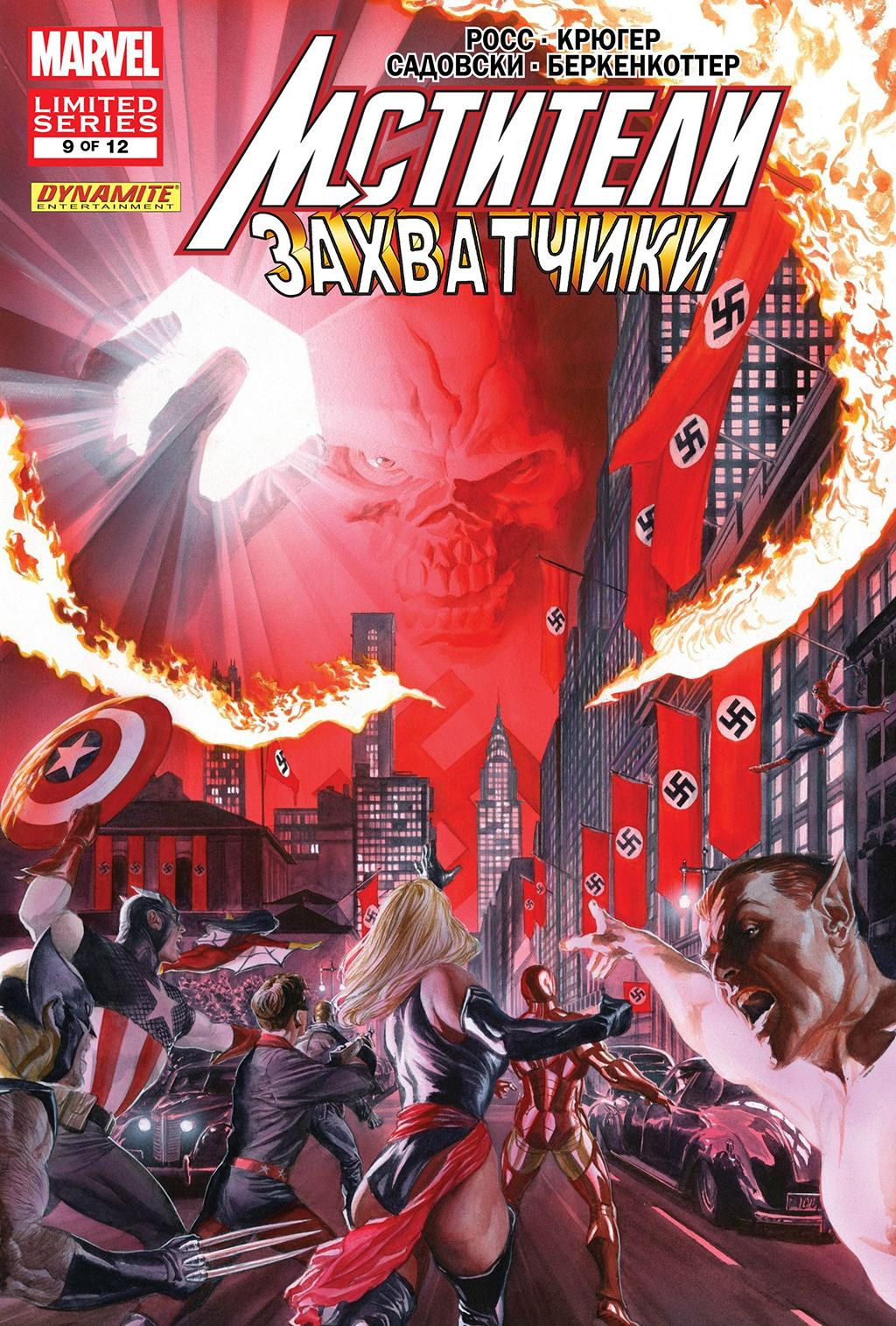 Комикс Мстители и Захватчики