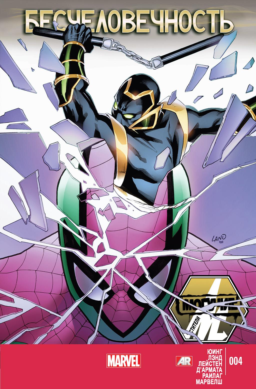 Могучие Мстители том 2