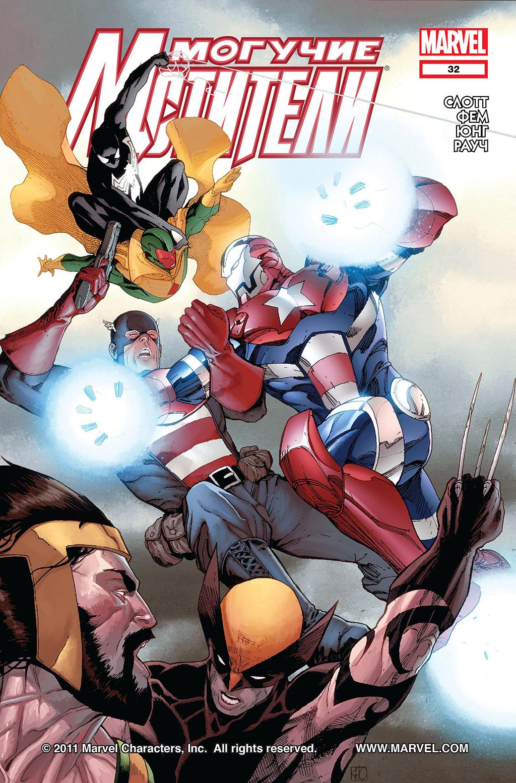 Комикс Могучие Мстители