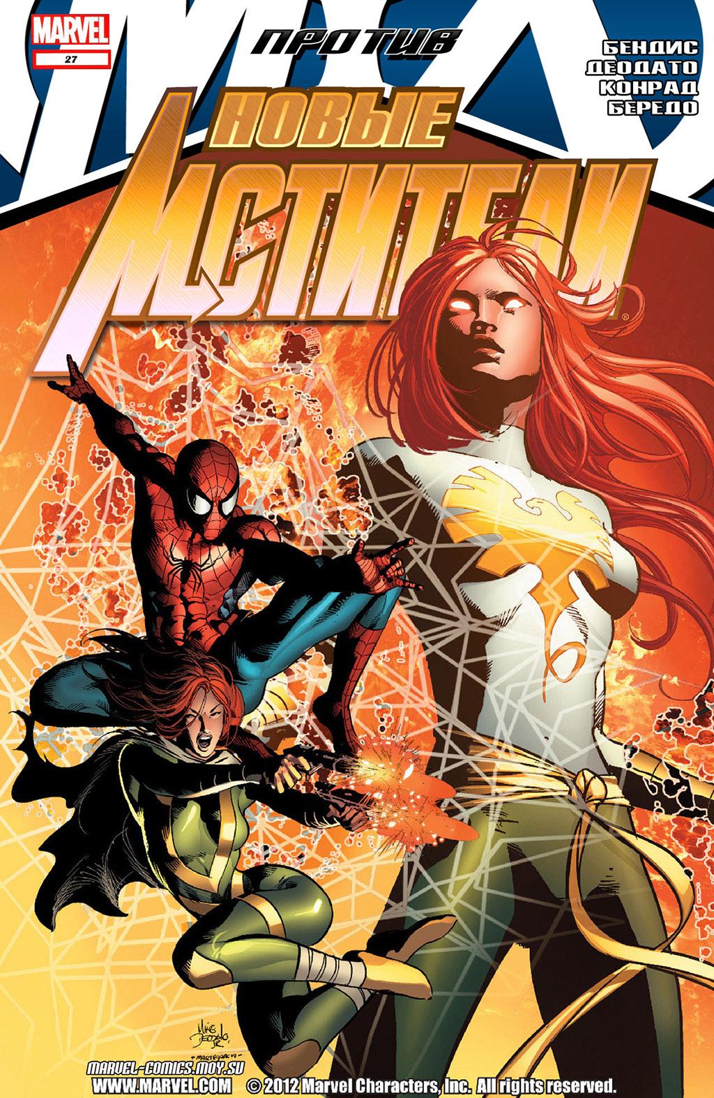 Новые Мстители том 2