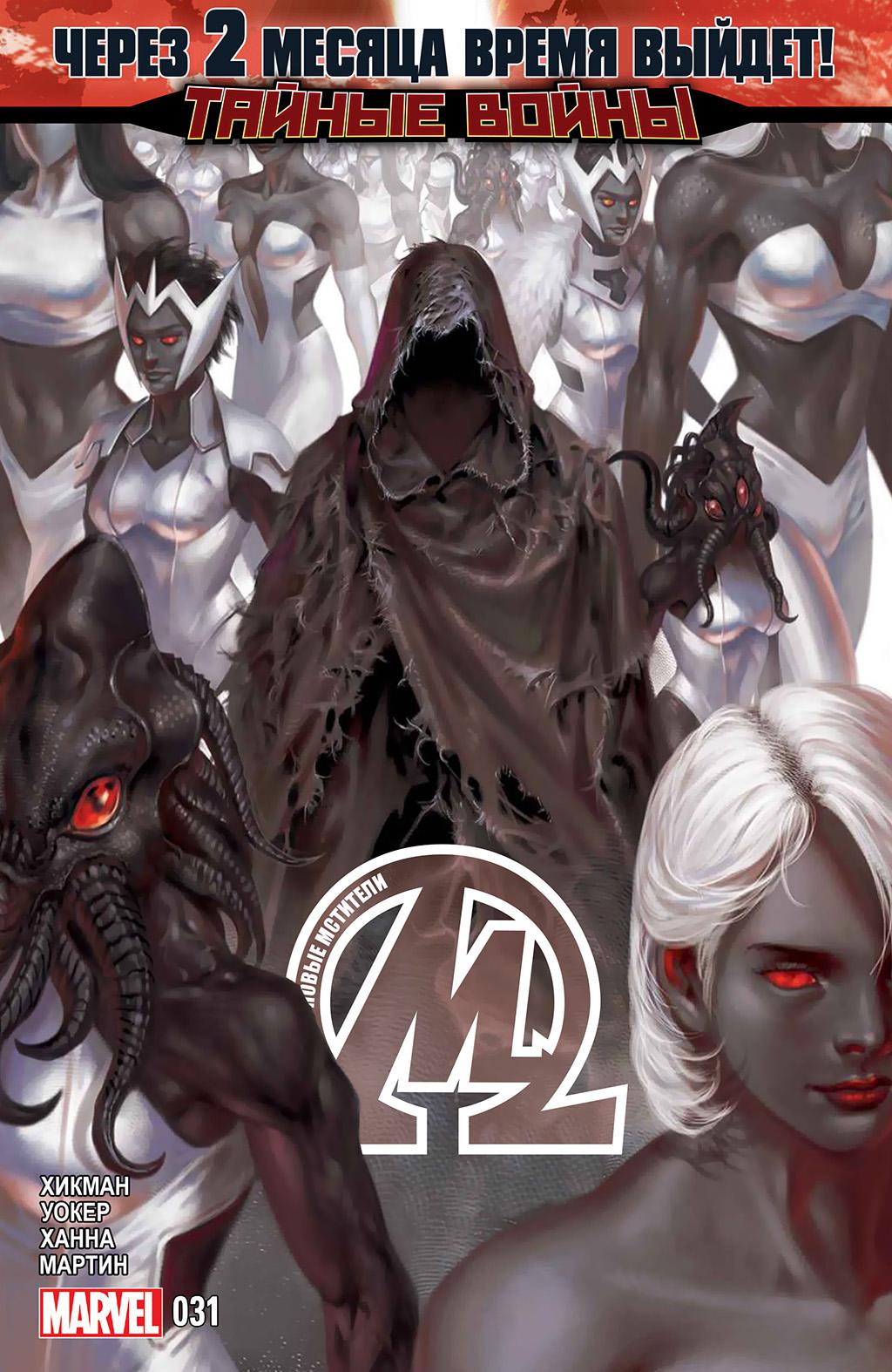 Новые Мстители том 3