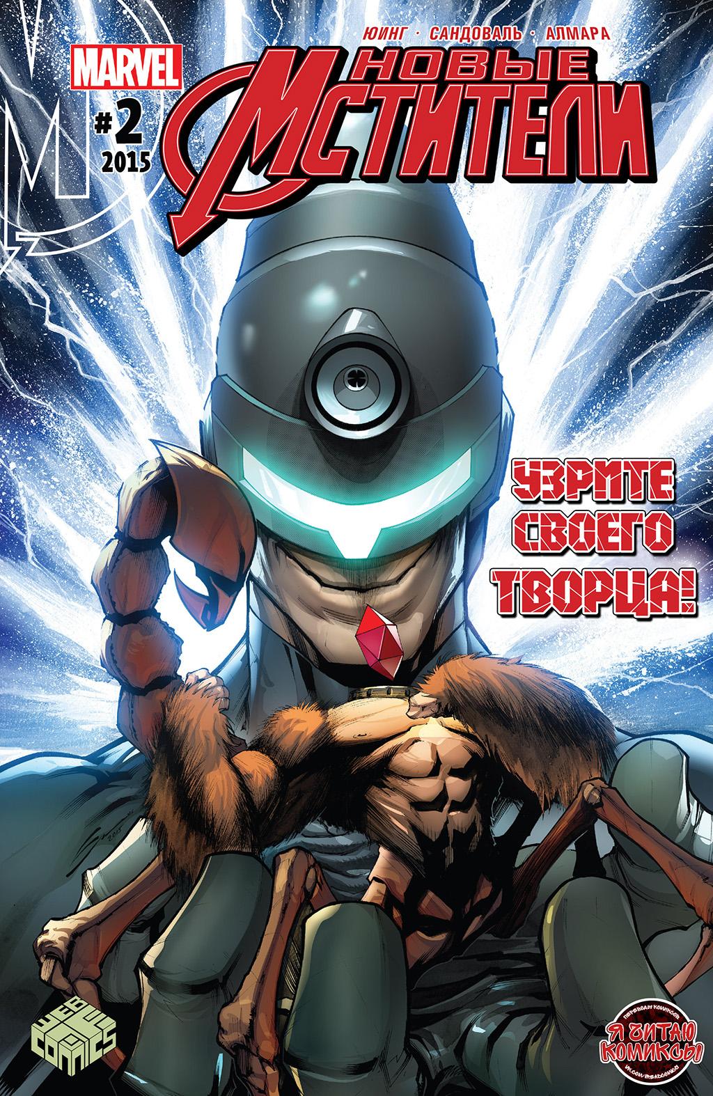 Новые Мстители том 4