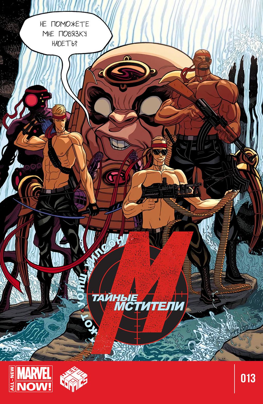 Тайные Мстители том 3