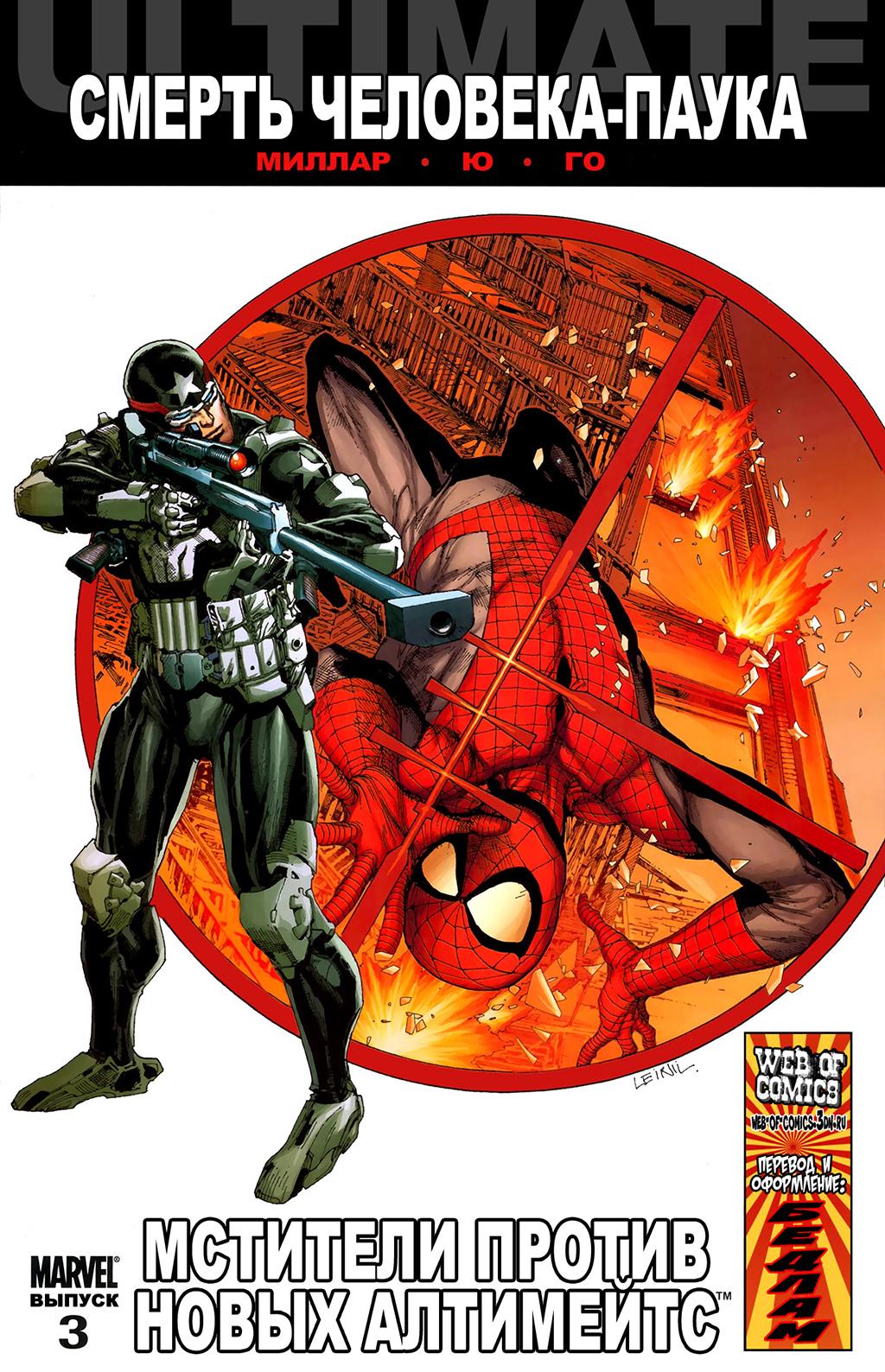 Комикс Мстители против Новых Алтимейтс