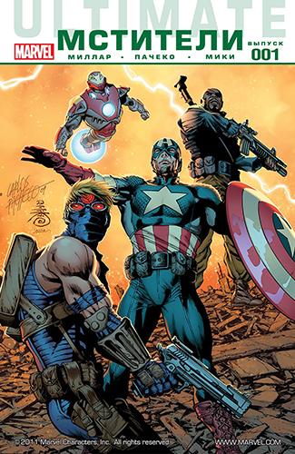 Комикс Современные Мстители том 1