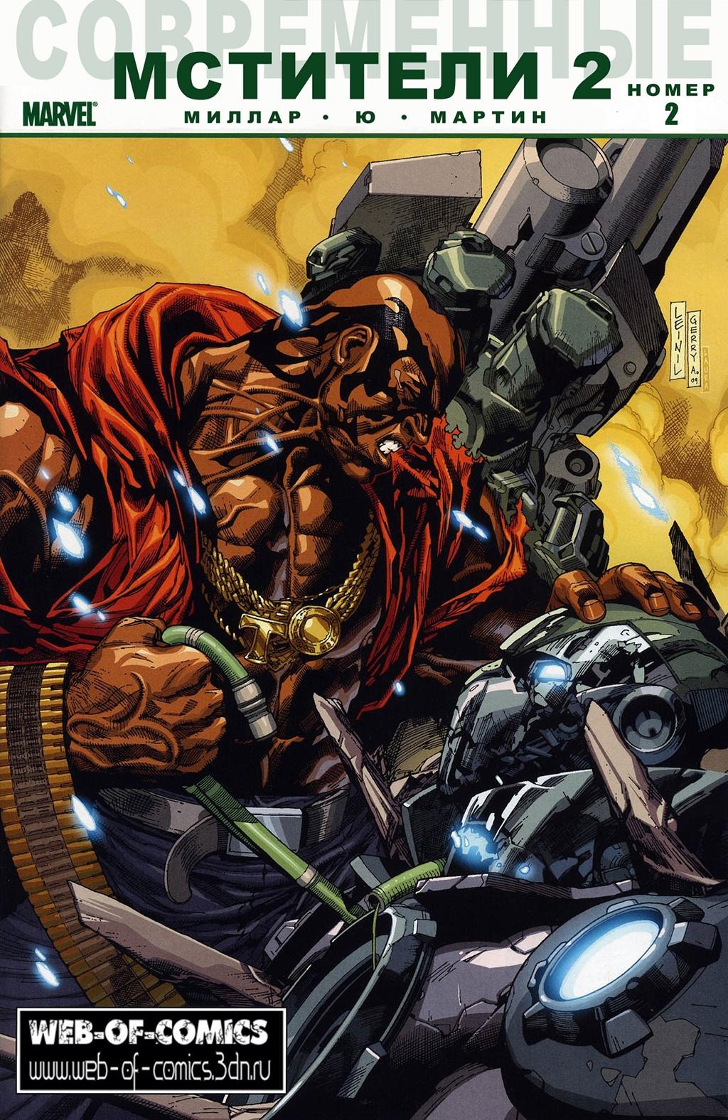 Комикс Современные Мстители том 2