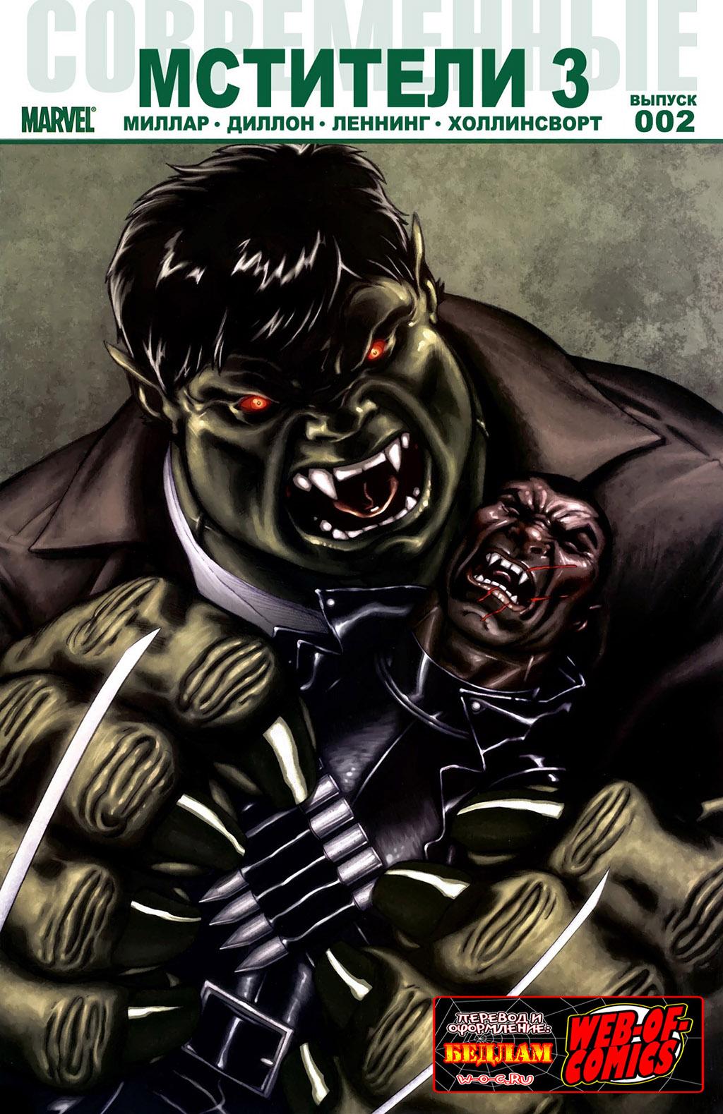 Комикс Современные Мстители том 3