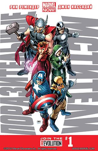 Поразительные Мстители