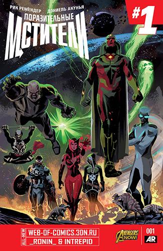 Поразительные Мстители том 2