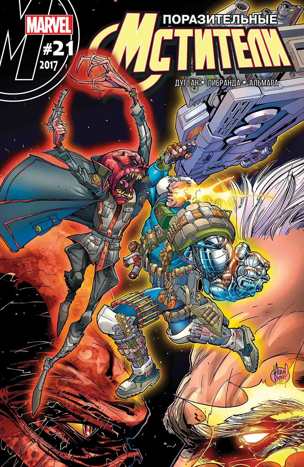 Комикс Поразительные Мстители том 3