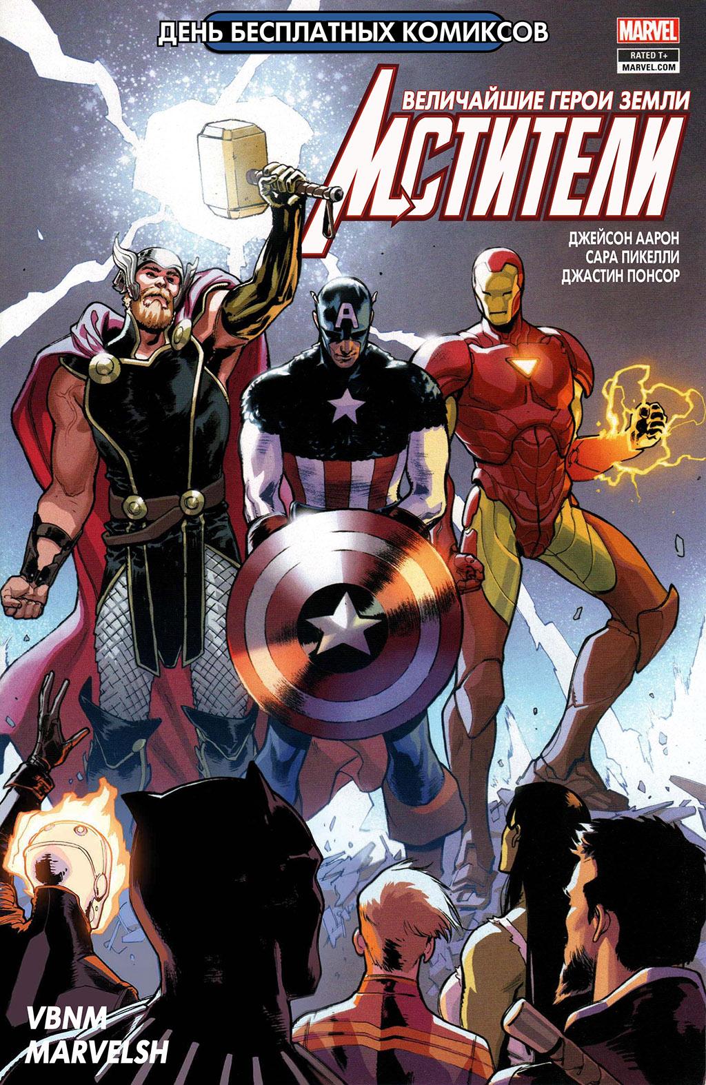 комикс Мстители том 8 том 1