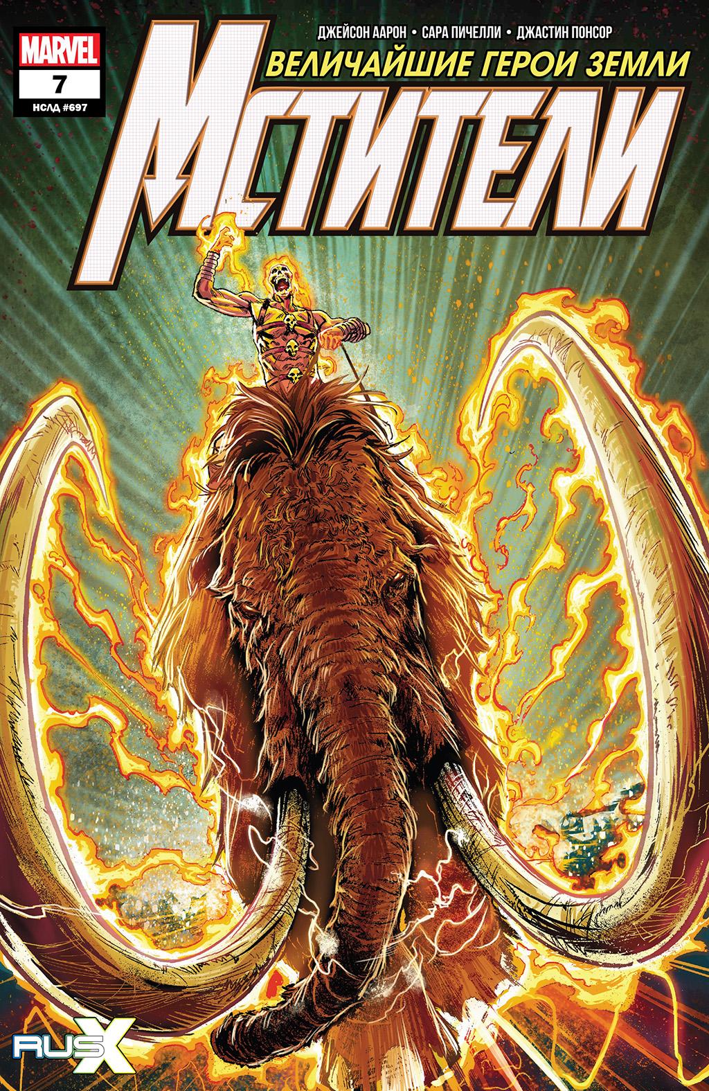 Комикс Мстители том 8