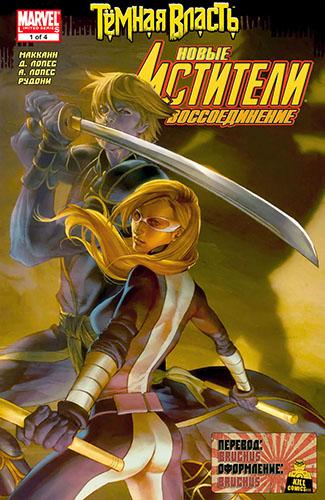 Комикс Новые Мстители: Воссоединение